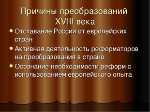 Причины преобразований XVIII века Отставание России от европейских стран Акти