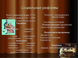 Социальные реформы Указ о единонаследии 1714г. Табель о рангах (14) – 1722 Д
