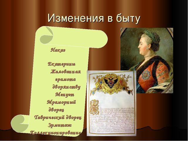 Изменения в быту Наказ Екатерины Жалованная грамота дворянству Менуэт Мраморн...