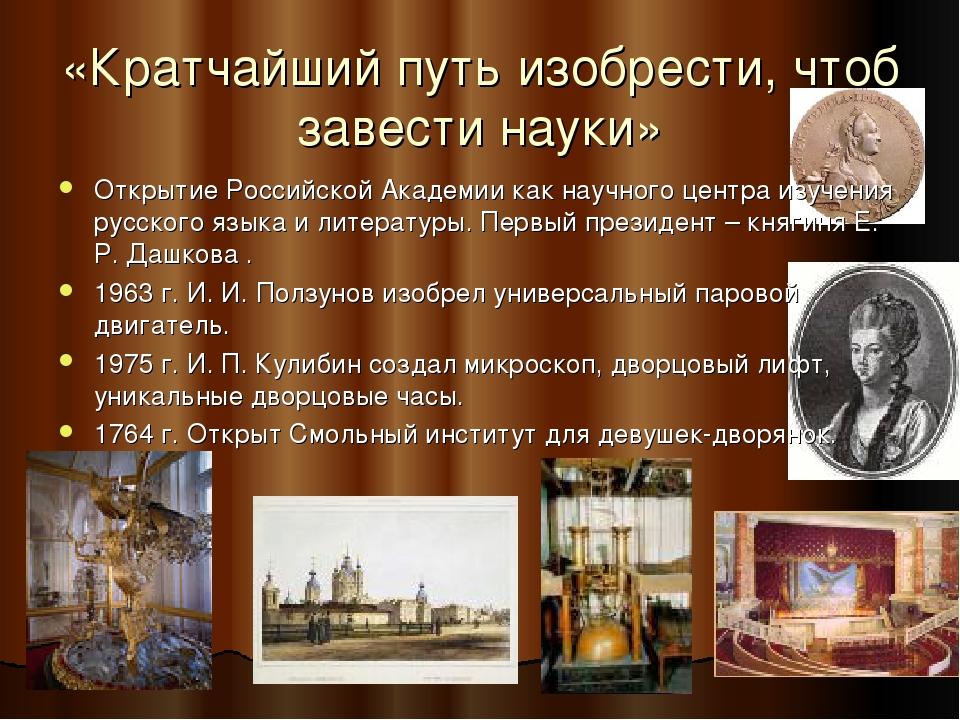 «Кратчайший путь изобрести, чтоб завести науки» Открытие Российской Академии...