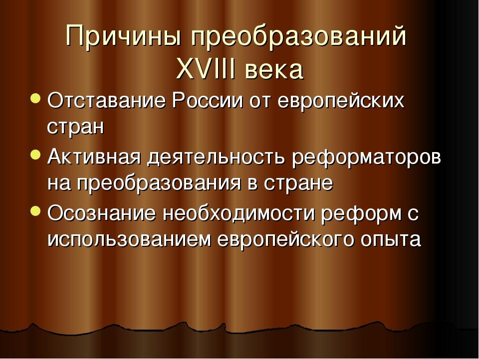 Причины преобразований XVIII века Отставание России от европейских стран Акти...