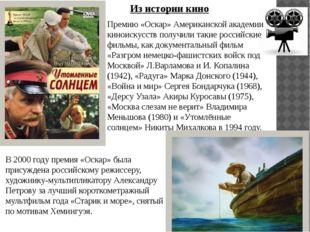 Премию «Оскар» Американской академии киноискусств получили такие российские ф