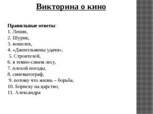 Правильные ответы: 1. Ленин, 2. Шурик, 3. кошелек, 4. «Джентльмены удачи», 5.