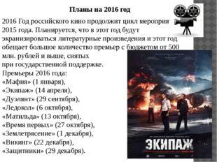 2016 Год российского кино продолжит цикл мероприятий 2015 года. Планируется,