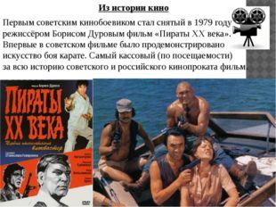 Из истории кино Первым советским кинобоевиком стал снятый в1979 году режиссё