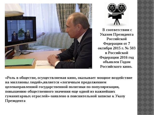 В соответствии с Указом Президента Российской Федерации от 7 октября 2015 г....