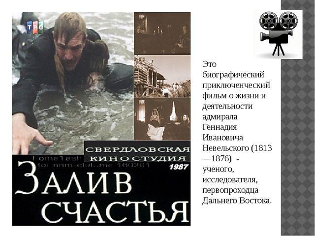 Это биографический приключенческий фильм о жизни и деятельности адмирала Генн...