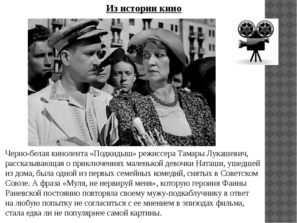 Черно-белая кинолента «Подкидыш» режиссера Тамары Лукашевич, рассказывающая о...