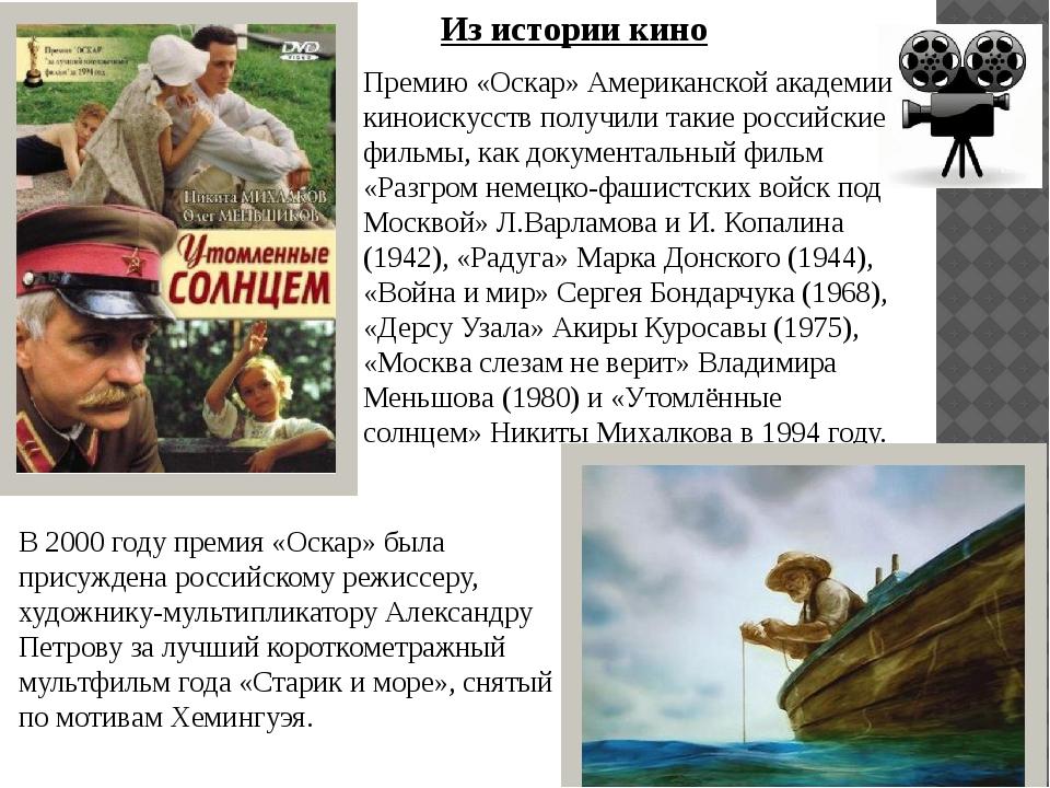 Премию «Оскар» Американской академии киноискусств получили такие российские ф...
