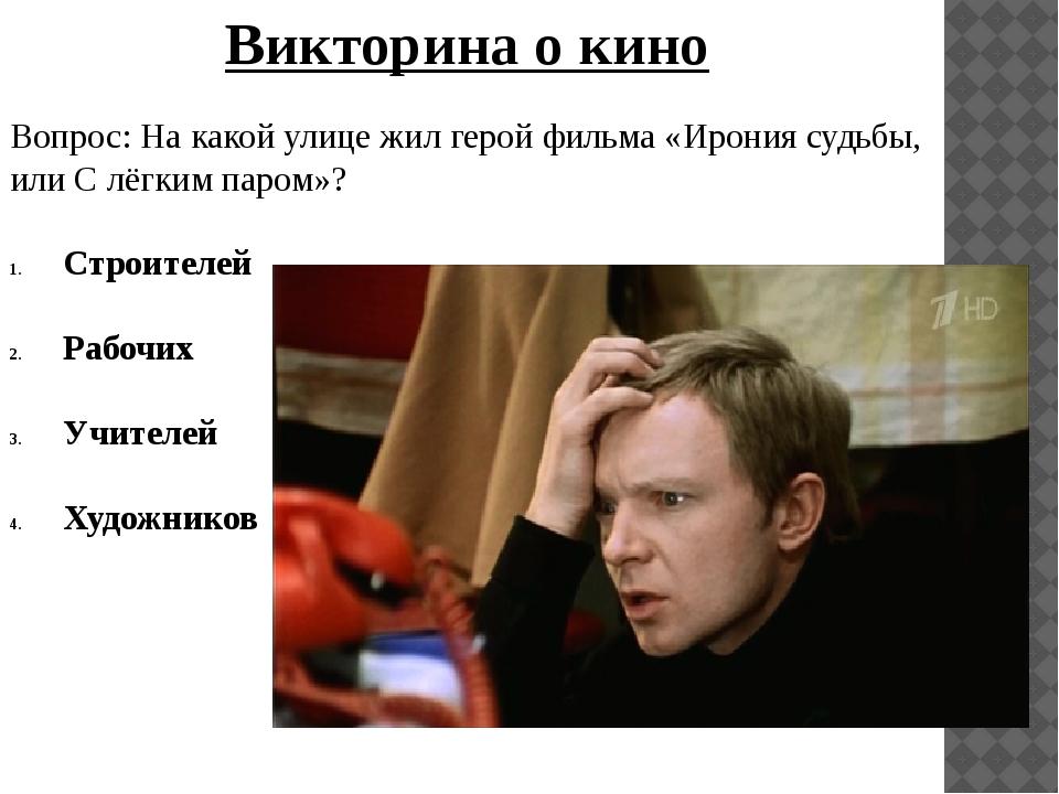 Доставка вопросы по российскому кино мифы стереотипы