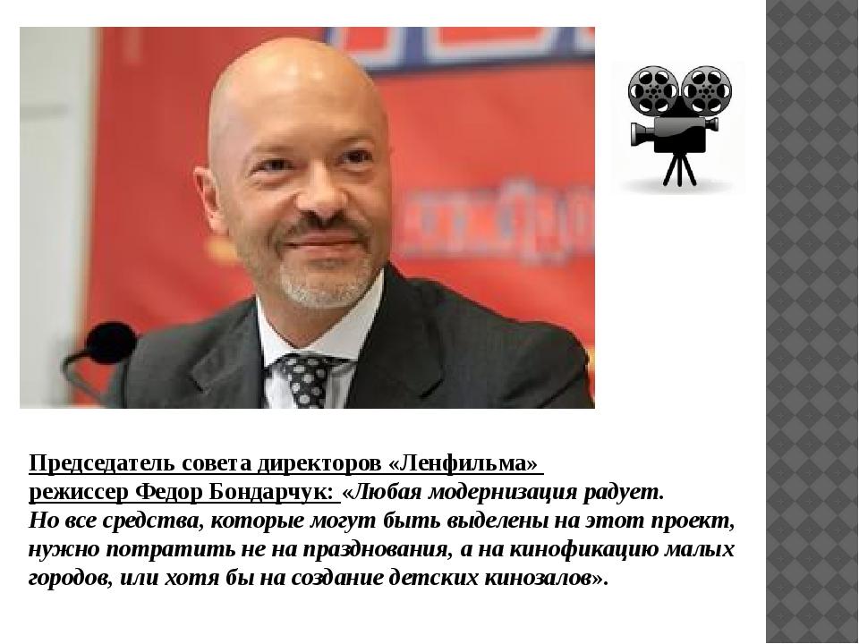 Председатель совета директоров «Ленфильма» режиссер Федор Бондарчук: «Любая м...