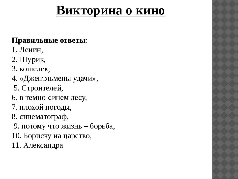Правильные ответы: 1. Ленин, 2. Шурик, 3. кошелек, 4. «Джентльмены удачи», 5....