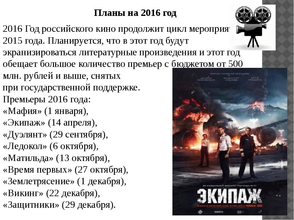 2016 Год российского кино продолжит цикл мероприятий 2015 года. Планируется,...
