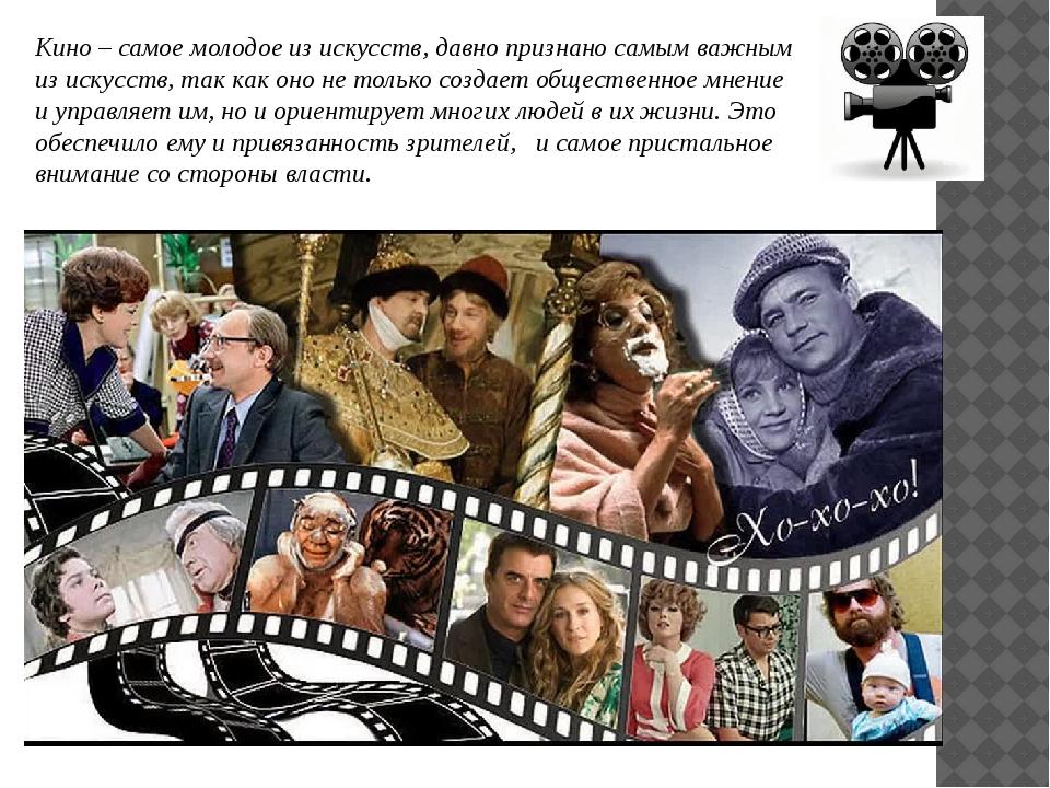 Кино – самое молодое из искусств, давно признано самым важным из искусств, т...