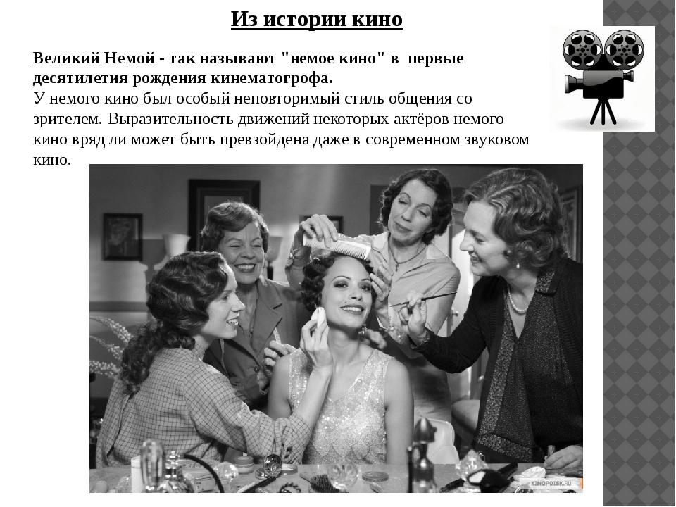 """Великий Немой- так называют """"немое кино"""" в первые десятилетия рождения кинем..."""