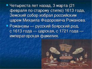 Четыреста лет назад, 3 марта (21 февраля постарому стилю) 1613 года, Земский