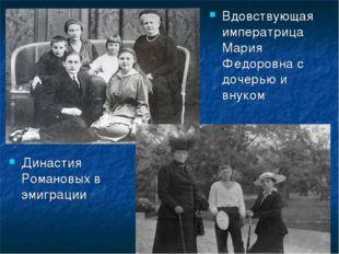Династия Романовых в эмиграции Вдовствующая императрица Мария Федоровна с доч