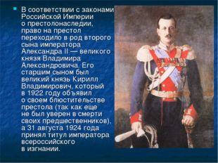 В соответствии сзаконами Российской Империи опрестолонаследии, право напре