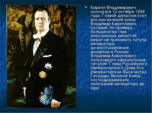 Кирилл Владимирович скончался 12 октября 1938 года. Главой династии стал его