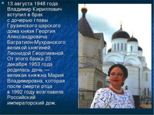 13 августа 1948 года Владимир Кириллович вступил вбрак сдочерью главы Грузи