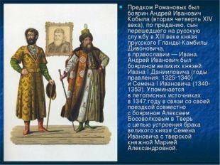 Предком Романовых был боярин Андрей Иванович Кобыла (вторая четверть XIV века