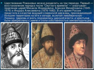 Царствование Романовых можно разделить натри периода. Первый— восстановлени