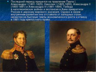 Последний период пришелся направление Павла I, Александра I (1801-1825), Ник