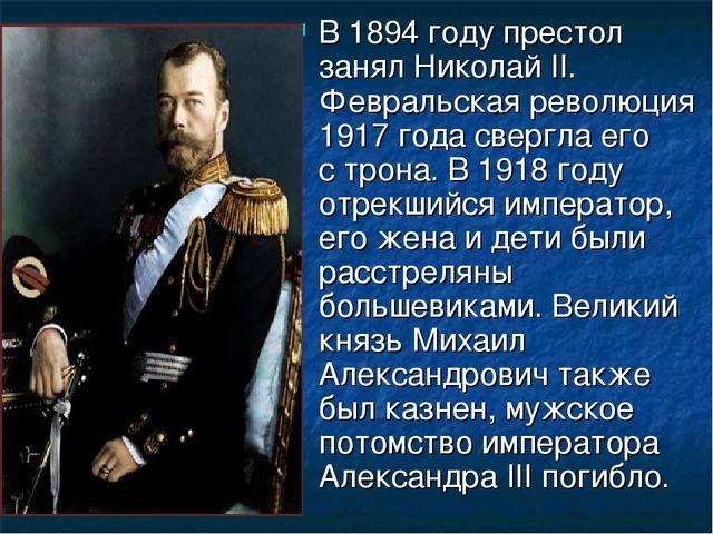 В 1894 году престол занял Николай II. Февральская революция 1917 года свергла...