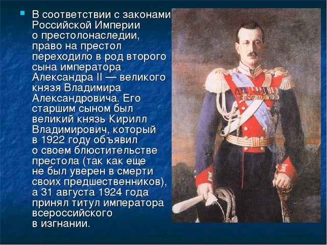 В соответствии сзаконами Российской Империи опрестолонаследии, право напре...