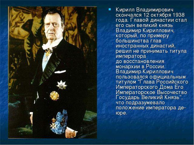 Кирилл Владимирович скончался 12 октября 1938 года. Главой династии стал его...