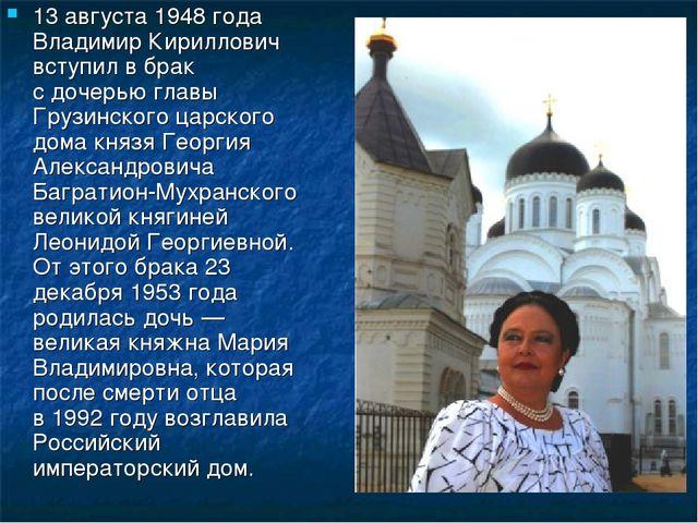 13 августа 1948 года Владимир Кириллович вступил вбрак сдочерью главы Грузи...