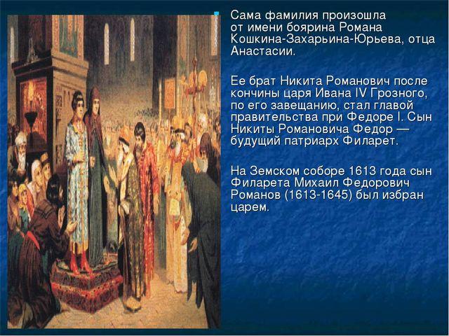 Сама фамилия произошла отимени боярина Романа Кошкина-Захарьина-Юрьева, отца...