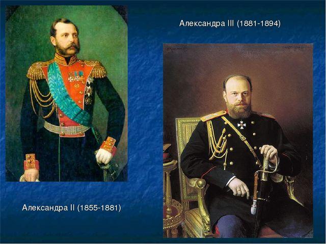 Александра II (1855-1881) Александра III (1881-1894)