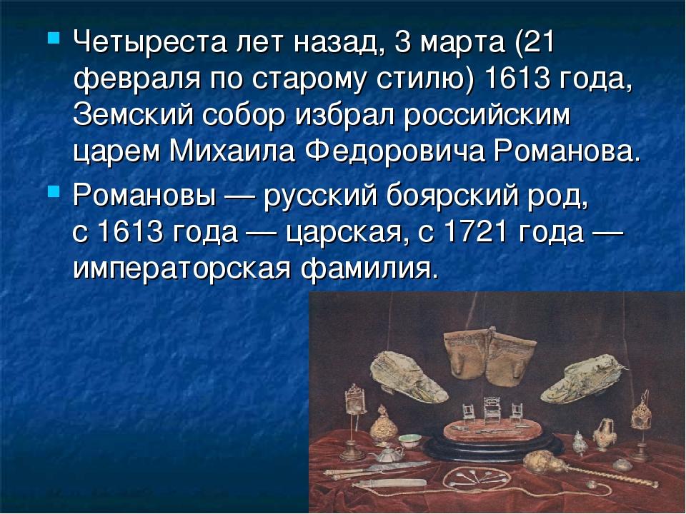 Четыреста лет назад, 3 марта (21 февраля постарому стилю) 1613 года, Земский...
