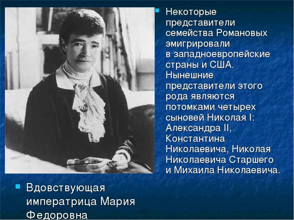 Некоторые представители семейства Романовых эмигрировали взападноевропейские...