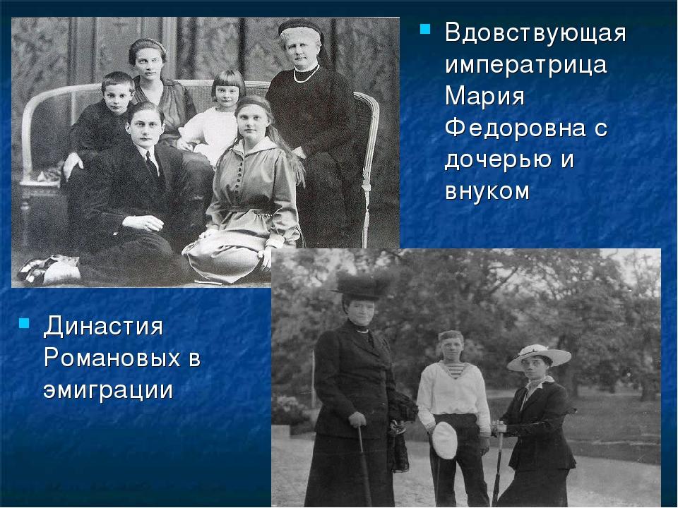Династия Романовых в эмиграции Вдовствующая императрица Мария Федоровна с доч...