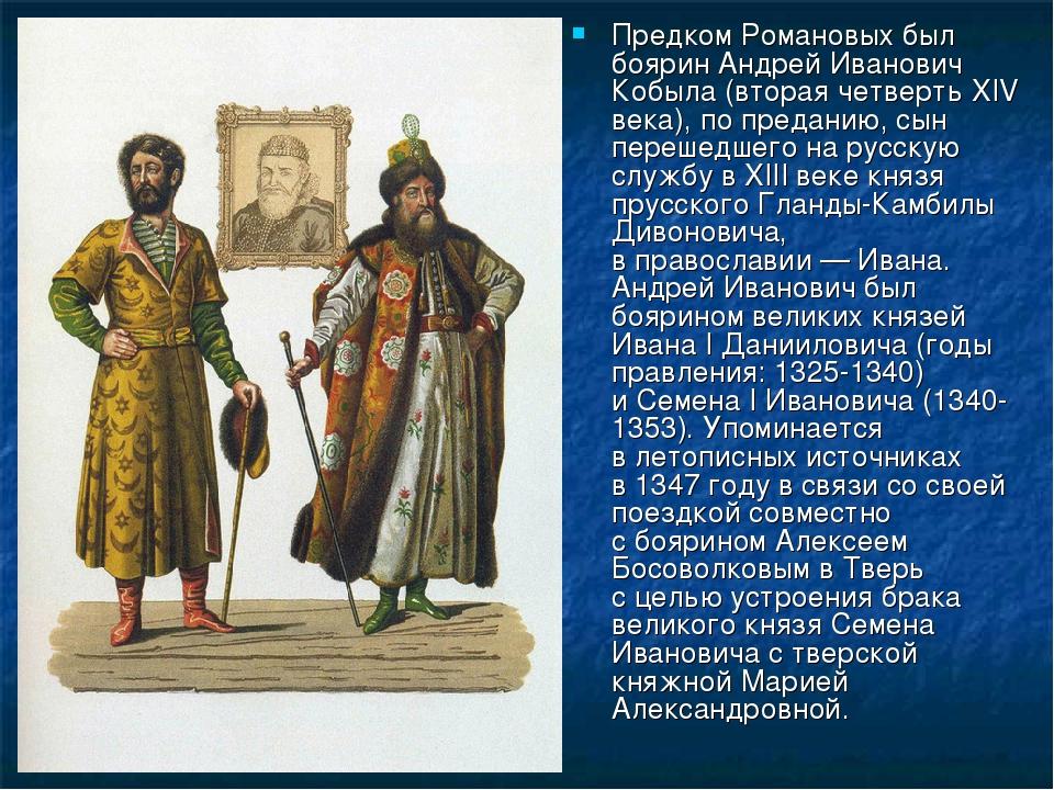 Предком Романовых был боярин Андрей Иванович Кобыла (вторая четверть XIV века...