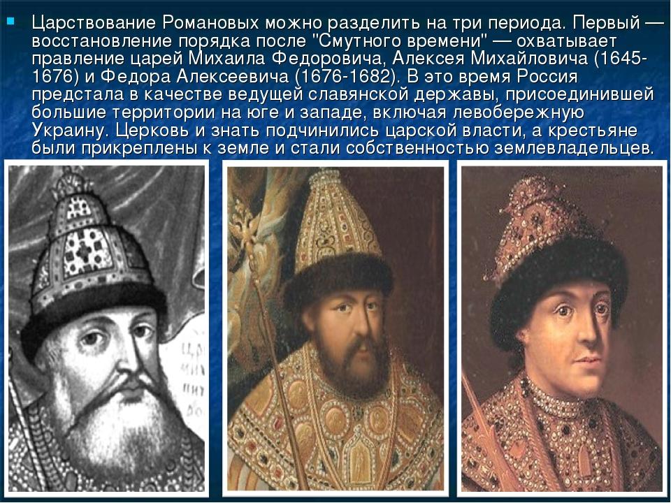 Царствование Романовых можно разделить натри периода. Первый— восстановлени...