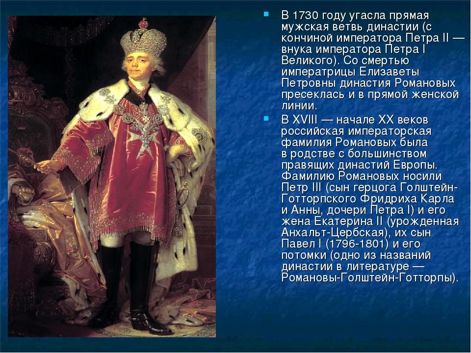 В 1730 году угасла прямая мужская ветвь династии (с кончиной императора Петра...