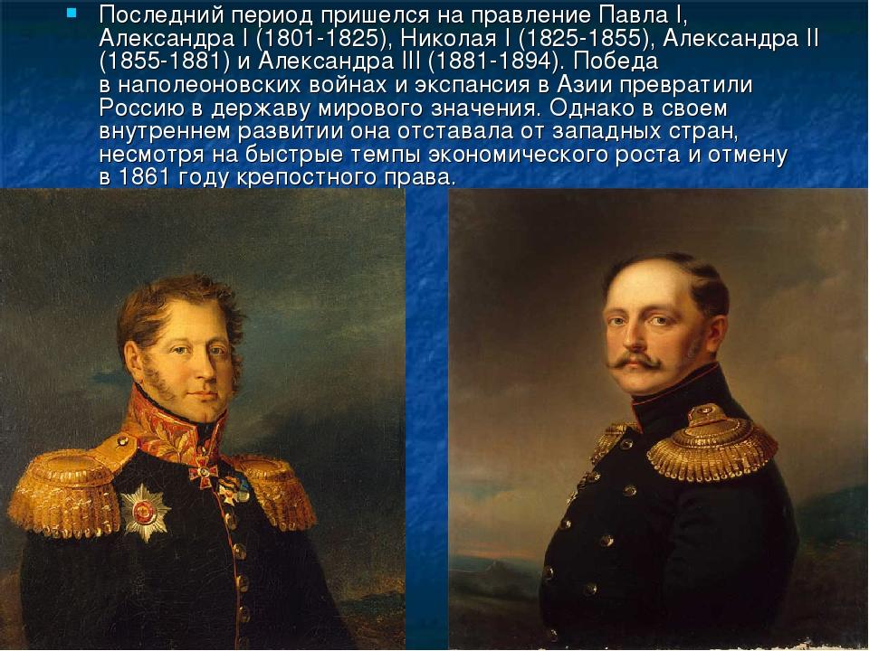Последний период пришелся направление Павла I, Александра I (1801-1825), Ник...