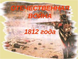 ОТЕЧЕСТВЕННАЯ ВОЙНА 1812 года