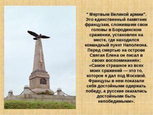 """"""" Мертвым Великой армии"""". Это единственный памятник французам, сложившим свои"""