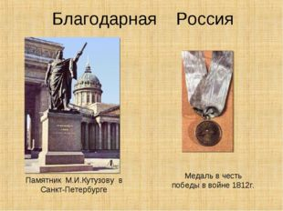 Благодарная Россия Медаль в честь победы в войне 1812г. Памятник М.И.Кутузову