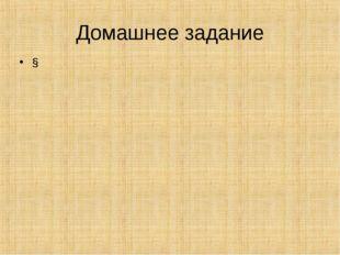 Домашнее задание §