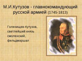 М.И.Кутузов - главнокомандующий русской армией (1745-1813) Голенищев-Кутузов,
