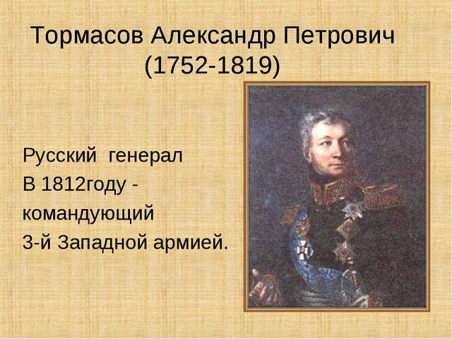 Тормасов Александр Петрович (1752-1819) Русский генерал В 1812году - командую...