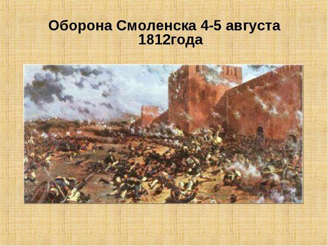 Оборона Смоленска 4-5 августа 1812года