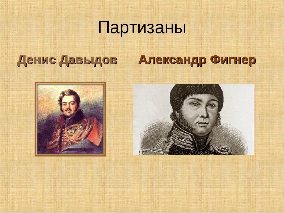 Партизаны Денис Давыдов Александр Фигнер