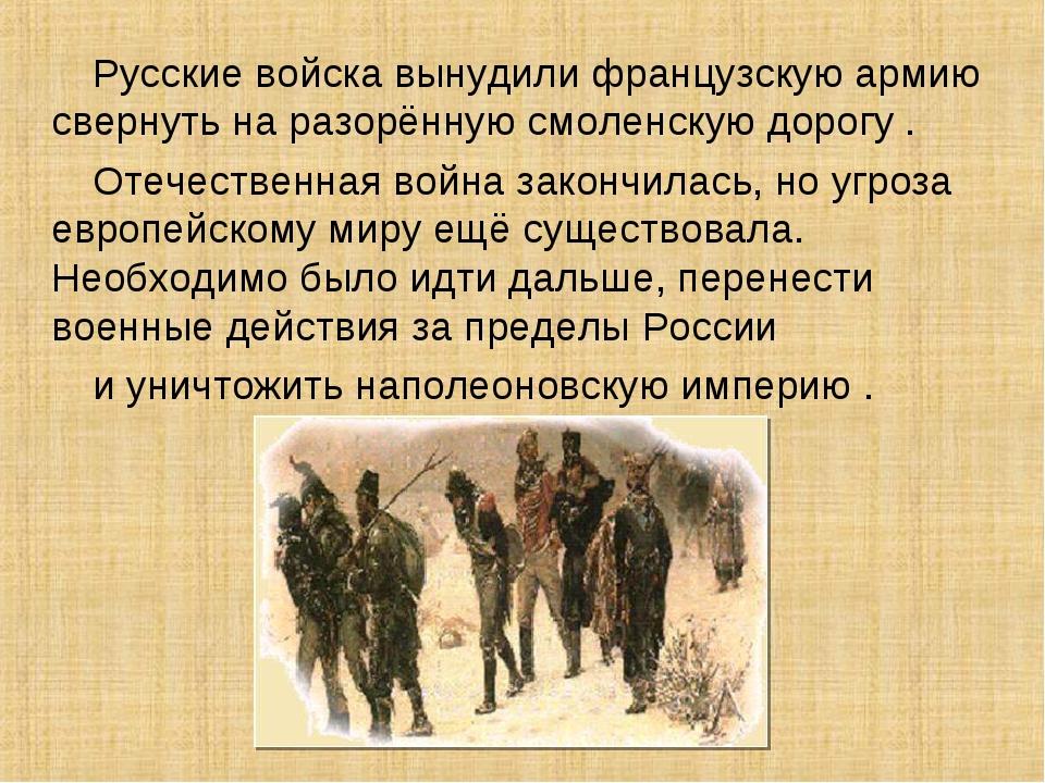 Русские войска вынудили французскую армию свернуть на разорённую смоленскую д...