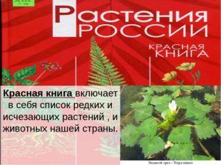 Красная книга включает в себя список редких и исчезающих растений , и животны